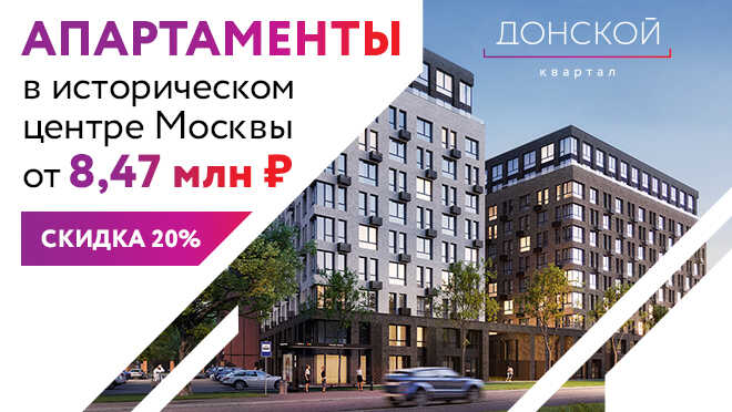 Апарт-комплекс бизнес-класса «Донской квартал» Евродвушки от 10,2 млн рублей.